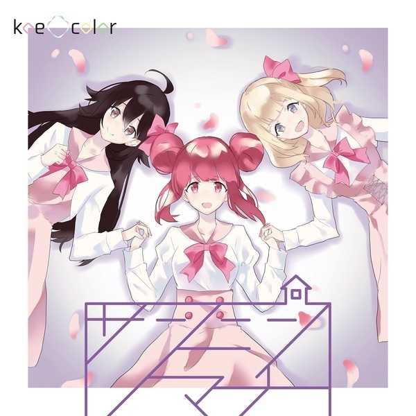 サンニンノマチ [koecolor(koe◇color)] アイドル
