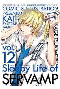 Sleepy Life of SERVAMP12