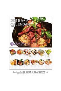 飯テロ・カレンダー2018【壁掛けver】