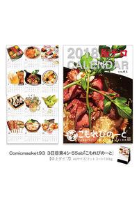 飯テロ・カレンダー【卓上ver】