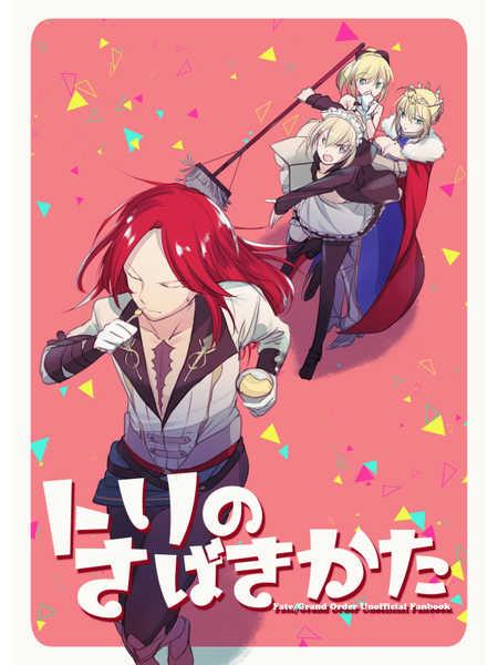 トリのさばきかた [ひめ拳(かざしのん)] Fate/Grand Order