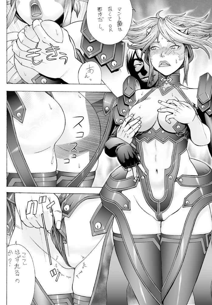 奥様は悪の秘密組織の女幹部-壱弐参-