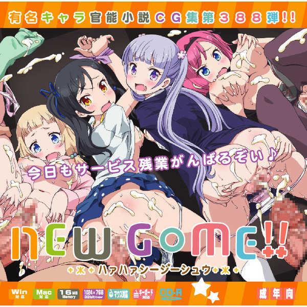 NEWG○ME!2はぁはぁCG集 [LolitaChannel(ありがせしんじ)] NEW GAME!
