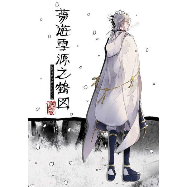 夢遊雪源之鶴図 [Summer dogday(夏のティー)] 刀剣乱舞