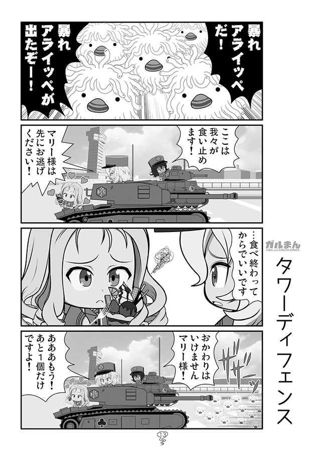 ガルまんサメ増刊