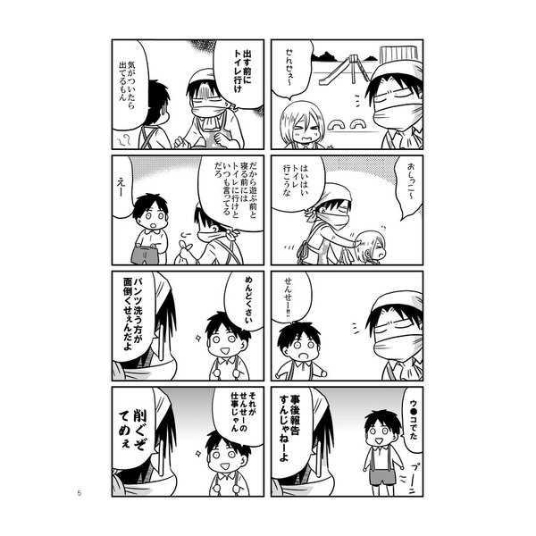 進撃のよんこま!再録 2
