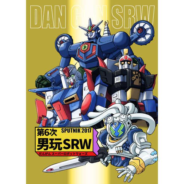 第6次男玩SRW [スプートニク(にわげんじ)] スーパーロボット大戦