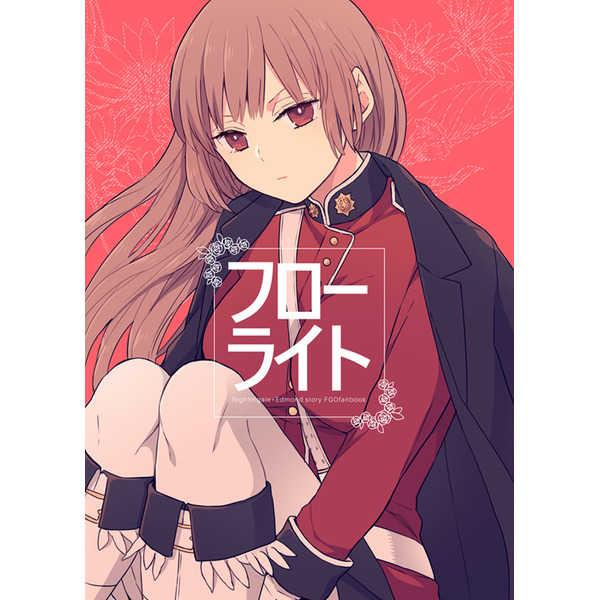 フローライト [happa.(リッコ)] Fate/Grand Order