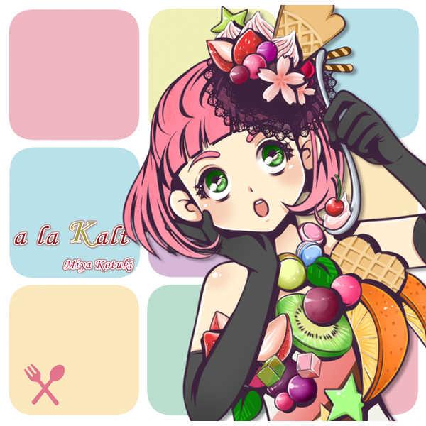 a la Kalt [ALLEGORY WORKS(コツキミヤ)] オリジナル