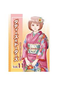 ダディーズ&ドーターズ vol.11