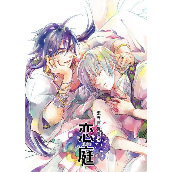 恋戦再録集3「恋庭」