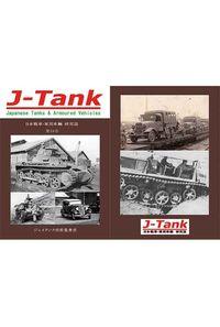 J-Tank 26号