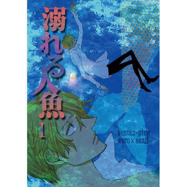 溺れる人魚1 [尖端プラグ(未槻直)] ONE PIECE
