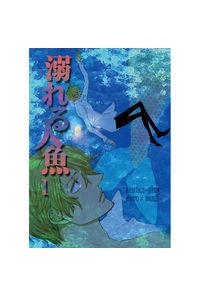 溺れる人魚1