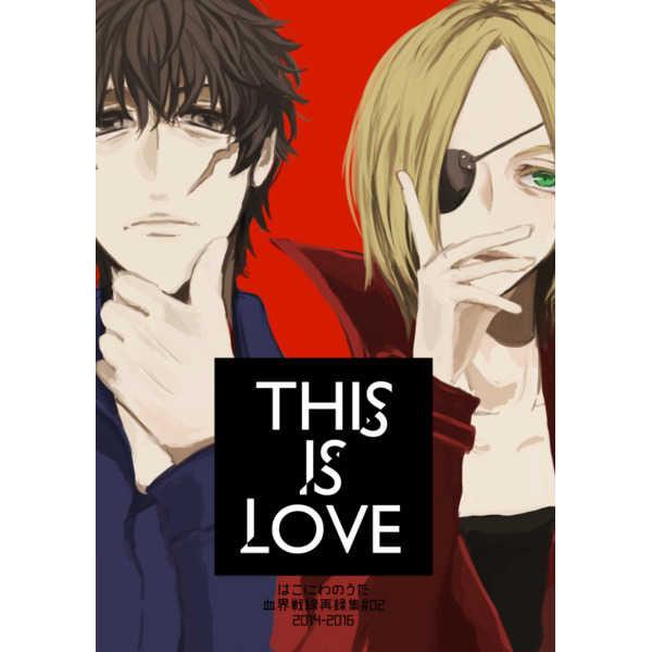 THIS IS LOVE [はこにわのうた(初音)] 血界戦線