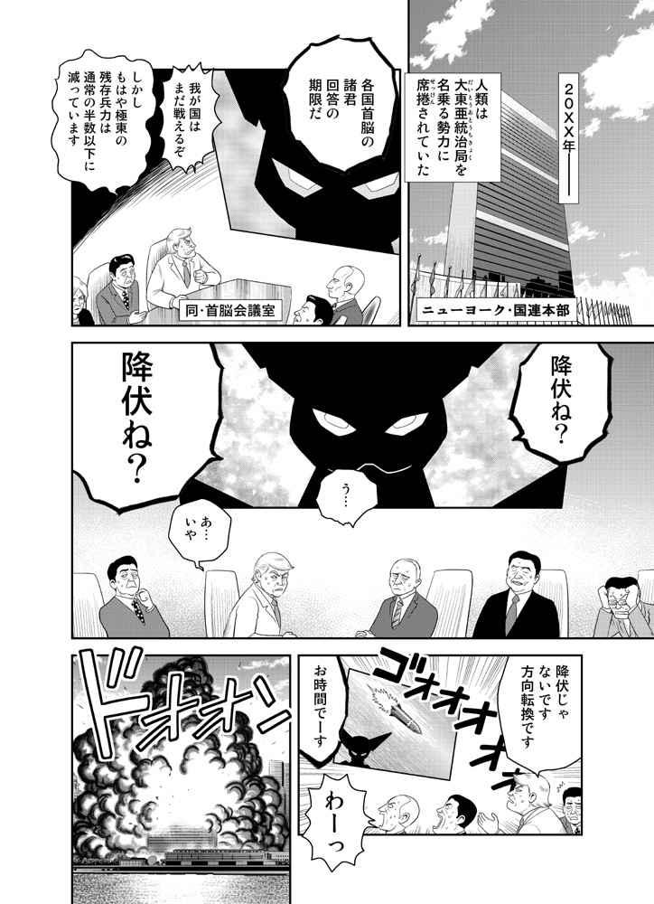 劇場版 化け猫vsメカキャット