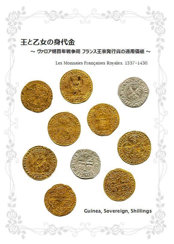 王と乙女の身代金 [Guinea,Sovereign,Shillings(metchin)] 評論・研究