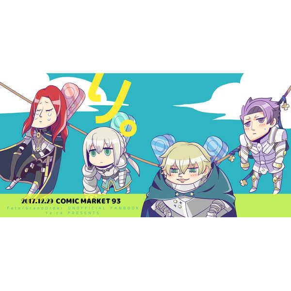 り。 [ヤッカ(きを)] Fate/Grand Order