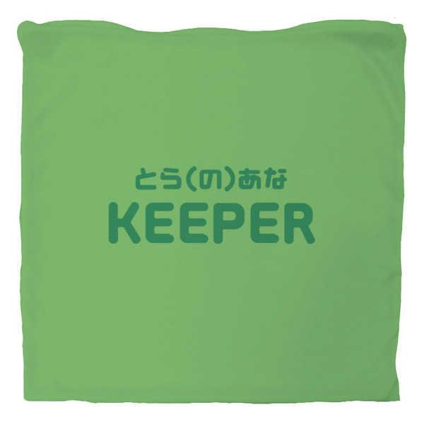 KEEPERちゃん(みどり) クッションカバー