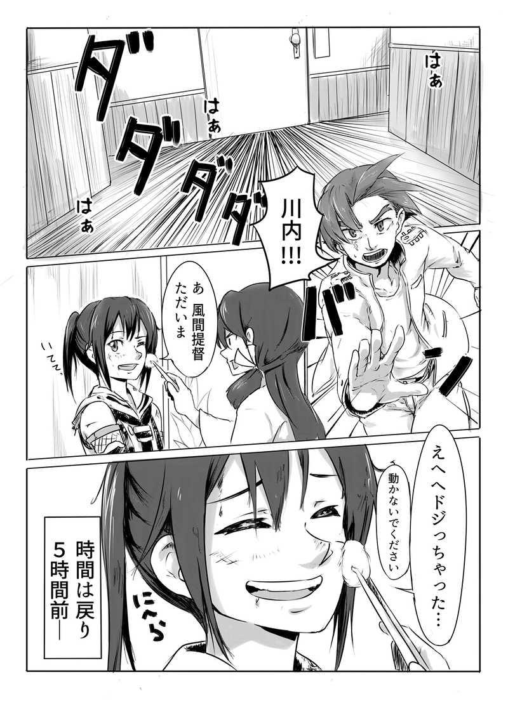 季刊 陽炎型 総集編