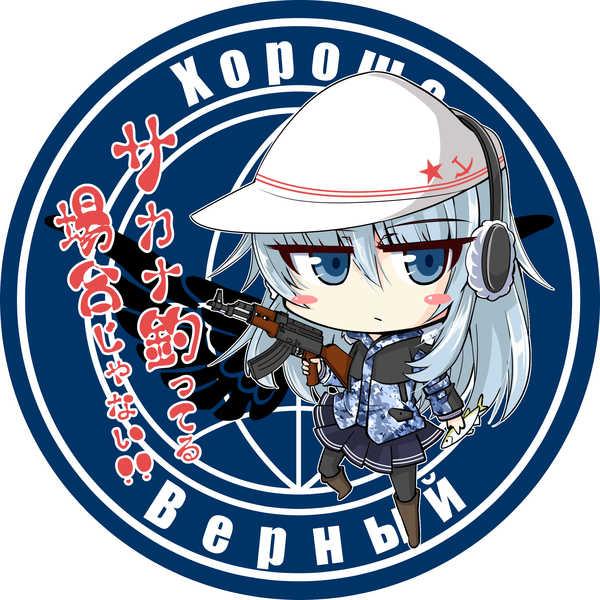 ヴェールヌイミリタリーパッチ(寒冷地仕様) [さといも牧場(にょにょんば太郎)] 艦隊これくしょん-艦これ-