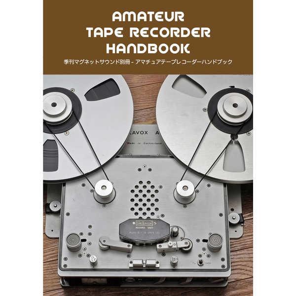 アマチュアテープレコーダーハンドブック