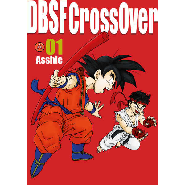 DBSF CROSSOVER 第1巻 [Atelier-A(Asshie)] ドラゴンボール