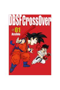 DBSF CROSSOVER 第1巻