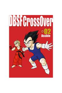DBSF CROSSOVER 第2巻