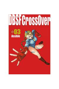 DBSF CROSSOVER 第3巻