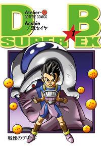 DB SUPER EX 第1巻
