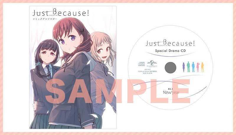「Just Because!」 コミックアンソロジー・ドラマCDセット [FOA(比村奇石)] オリジナル