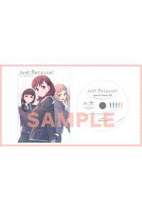 「Just Because!」 コミックアンソロジー・ドラマCDセット