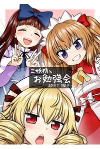 三妖精とお勉強会