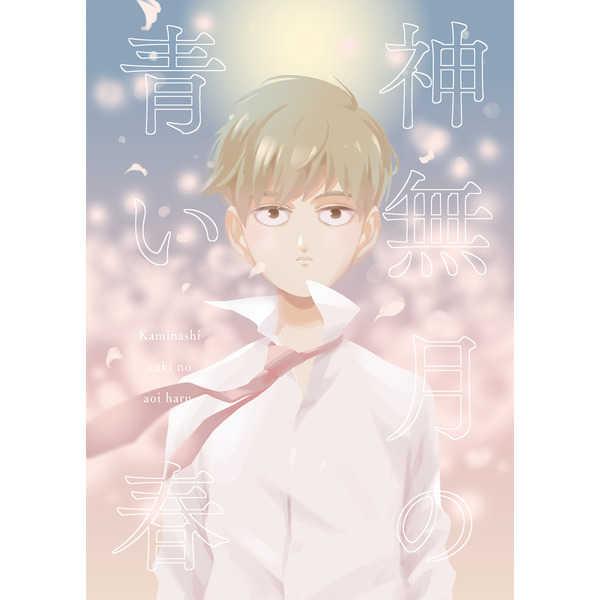 神無月の青い春 [執着点(幌)] モブサイコ100