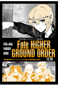 Fate/HiGHER GROUND ORDER