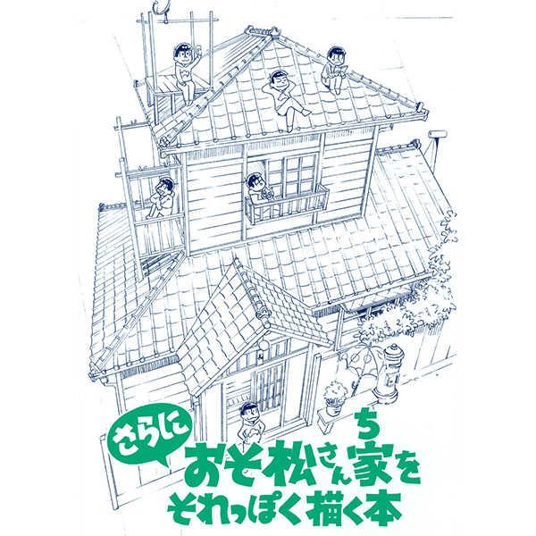 さらにおそ松さん家をそれっぽく描く本