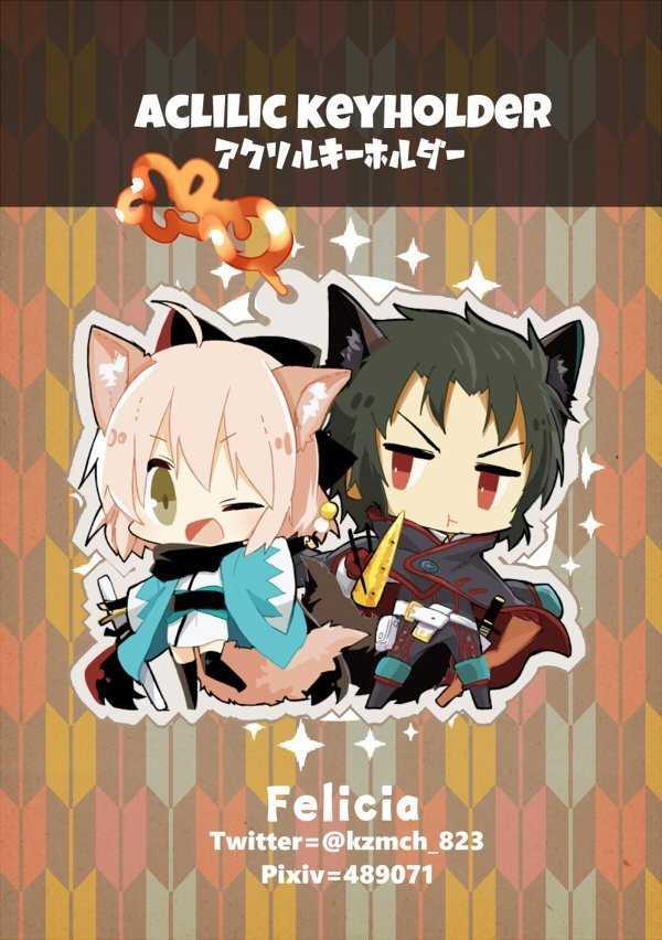 土方&沖田アクリルキーホルダー [Felicia(塩葛餅)] Fate/Grand Order