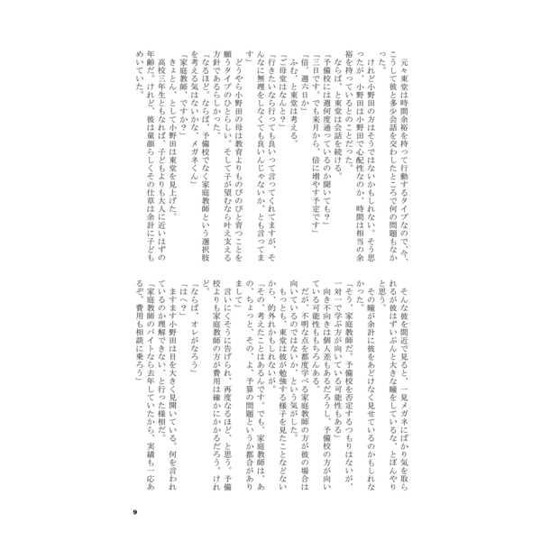 藤樹工房 藤倉まみ 初色終雪 - ...