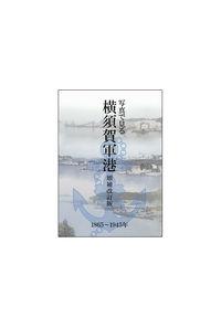 写真で見る横須賀軍港 1865-1945年  増補改訂版
