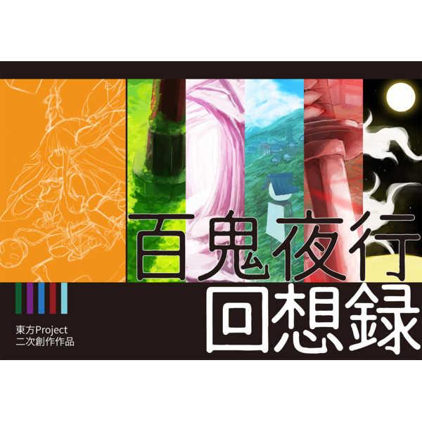 百鬼夜行回想録 [月のゐやしろ(藤たらゐ)] 東方Project