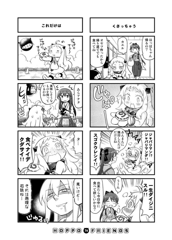 けもフレ見セテ!!