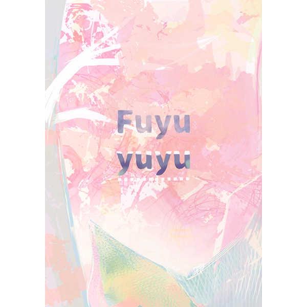 Fuyuyuyu [つづく(笛)] その他