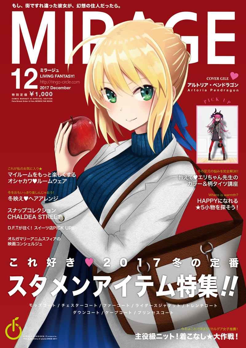 Fate/MIRAGE 2017年12月号