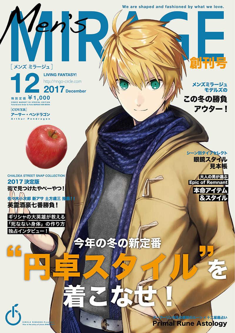 Fate/Men's Mirage 創刊号