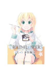 DRIED-FLOWERS #3 予告版