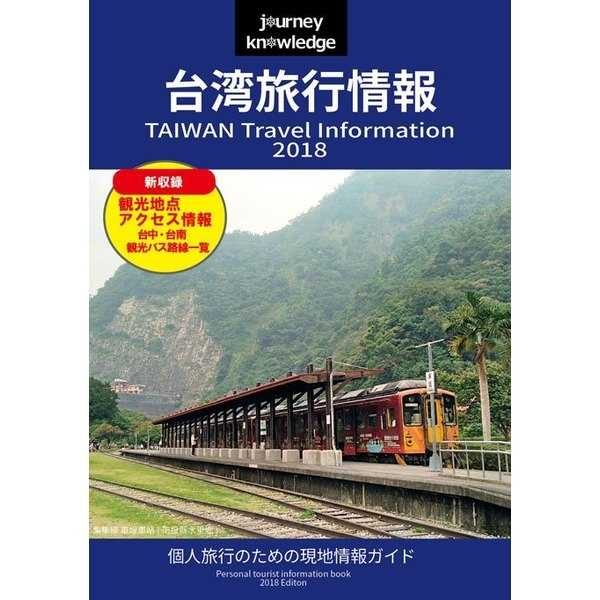 journey knowledge台湾旅行情報2018