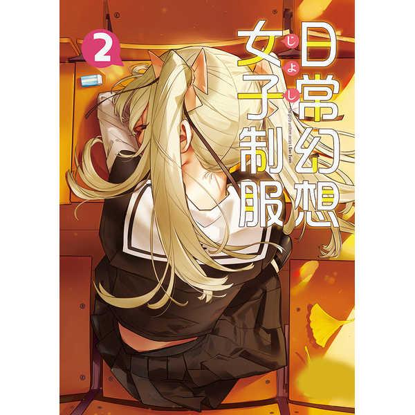 日常幻想2-女子制服 [音樂盒(DanEvan)] オリジナル