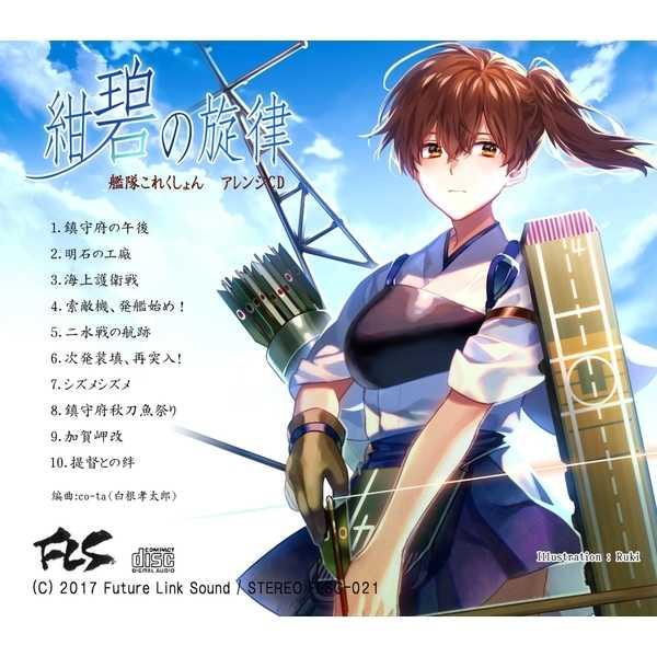 艦隊これくしょん  アレンジCD「紺碧の旋律」