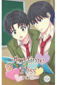 Anytime Bliss~君と共に~